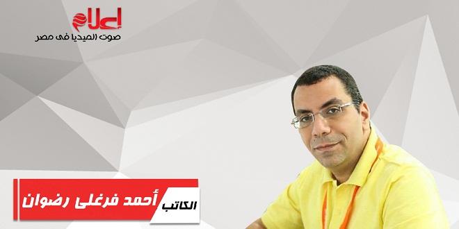 أحمد فرغلي