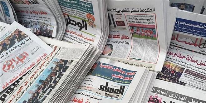 الهيئة الوطنية للصحافة