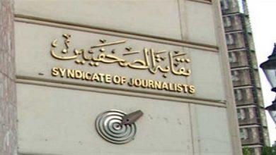 تأجيل انتخابات نقابة الصحفيين