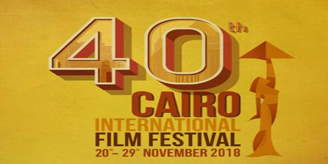 مهرجان القاهرة السينمائي