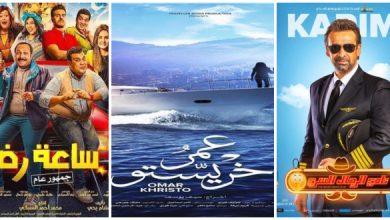 أفلام إجازة نصف العام