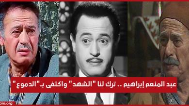 عبد المنعم إبراهيم