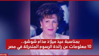 معلومات عن شويكار خليفة