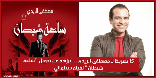مصطفى الريدي عن ساعة شيطان