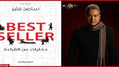 كتاب Best Seller