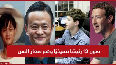 الرؤساء التنفيذيين لأشهر الشركات العالمية