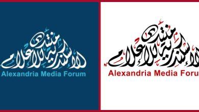 منتدى الإسكندرية للإعلام الدورة السابعة