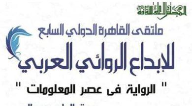 ملتقى القاهرة الدولي للإبداع الروائي