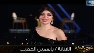 حلقة ياسمين الخطيب في شيخ الحارة