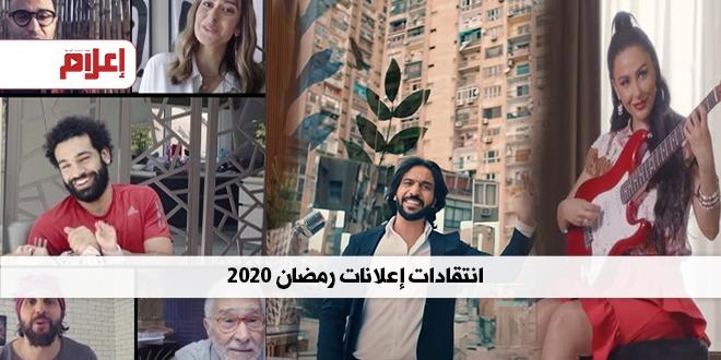 انتقادات إعلانات رمضان 2020 E3lam Com