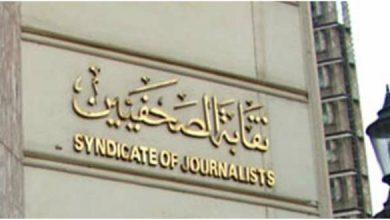 تأمينات ومعاشات الصحفيين