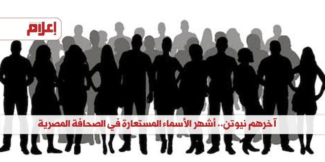 أشهر الأسماء المستعارة في الصحافة المصرية