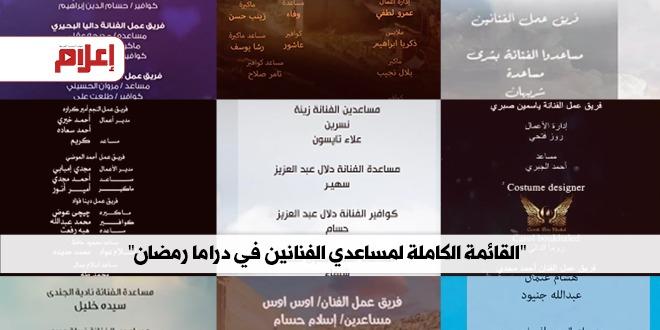 أسماء مساعدي الفنانين