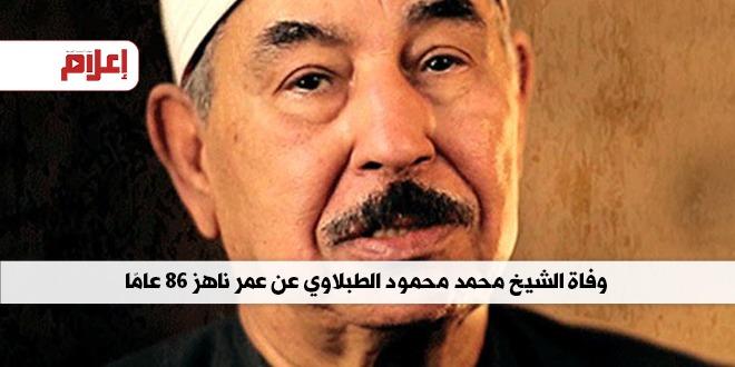 وفاة الشيخ محمد محمود الطبلاوي - E3lam.Com
