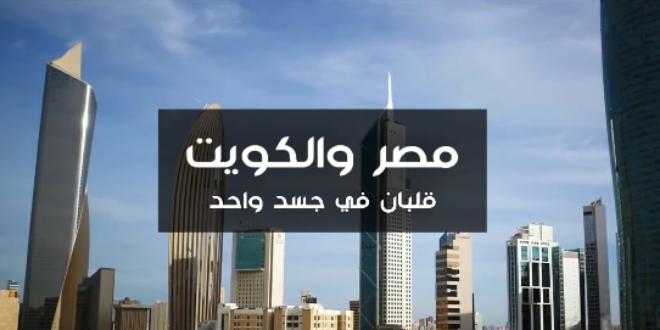 مصر والكويت قلبان في جسد واحد