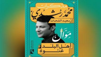 مذكرات محمد رشدى