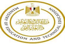 وزارة التربية والتعليم الفني
