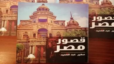 قصور مصر