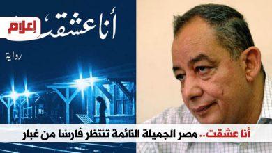 محمد المنسي قنديل
