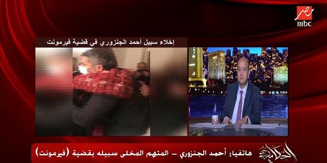 أحمد الجنزوري