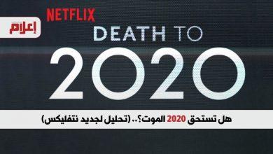 الموت لـ2020