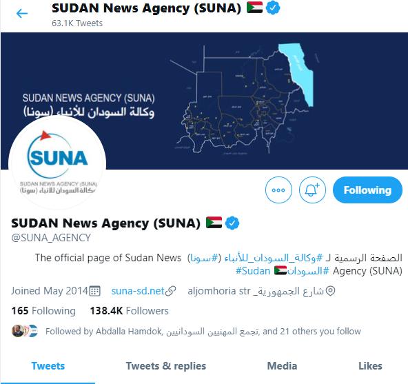وكالة الأنباء السودانية