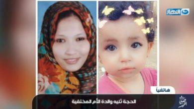 اختفاء أم وأطفالها