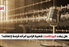 شعبية الراديو والبودكاست