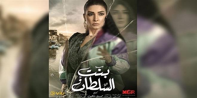 قنوات عرض مسلسل بنت السلطان