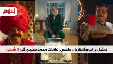 إعلانات محمد هنيدي