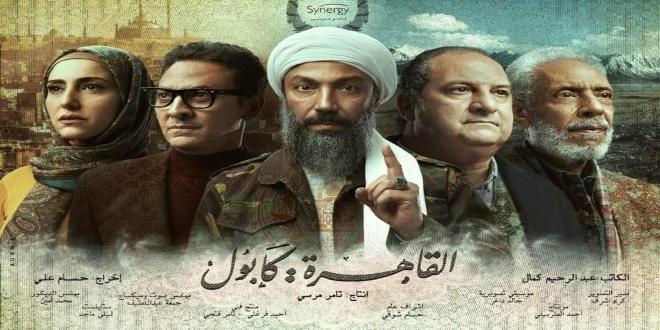 قنوات عرض مسلسل القاهرة كابول