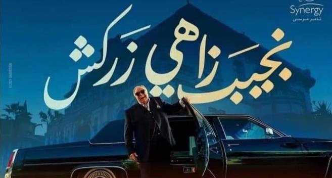 قنوات عرض مسلسل نجيب زاهي زركش
