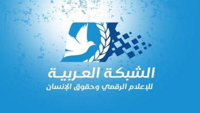 الشبكة العربية للإعلام الرقمي