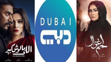 تردد قناة دبي