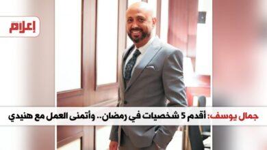 جمال يوسف
