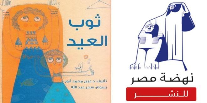 دار نهضة مصر