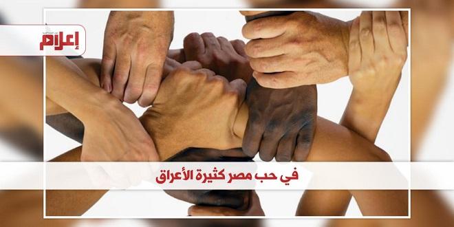 مصر كثيرة الأعراق