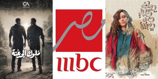قائمة مسلسلات mbc مصر