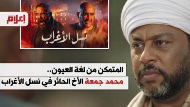 محمد جمعة في نسل الأغراب