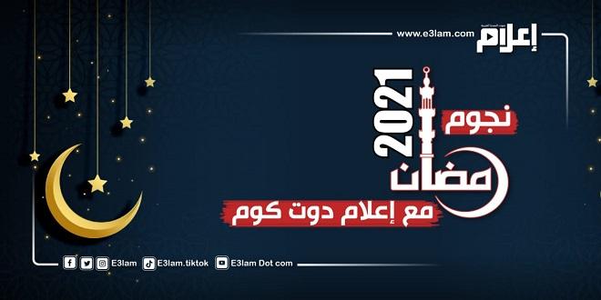 نجوم رمضان 2021