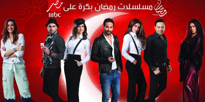 مسلسلات رمضان على MBC