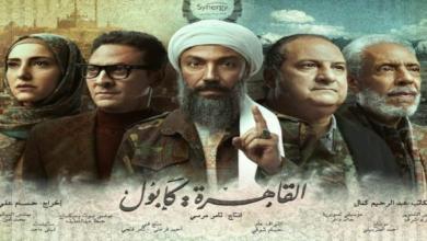مواعيد عرض القاهرة كابول