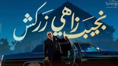 مواعيد عرض نجيب زاهي زركش