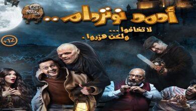 موعد فيلم أحمد نوتردام على شاهد