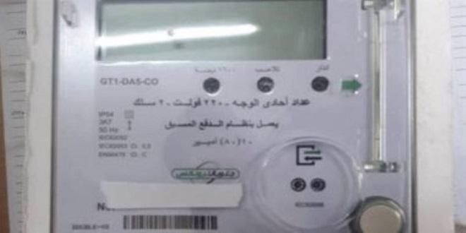 تحديد أسعار شرائح الكهرباء وفقاً للمنطقة