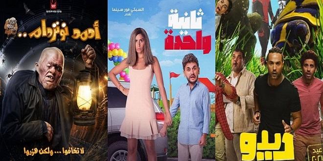 أسعار السينمات في عيد الفطر