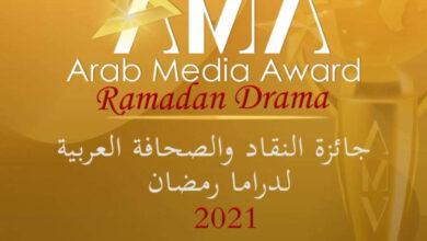 جوائز النقاد والصحافة العربية