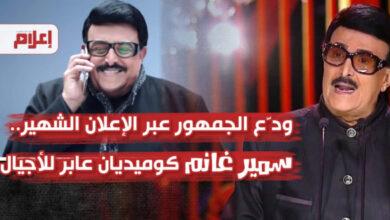 وفاة الممثل سمير غانم