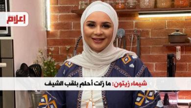 شيماء زيتون