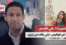 علي قاسم بشخصية هشام عسل